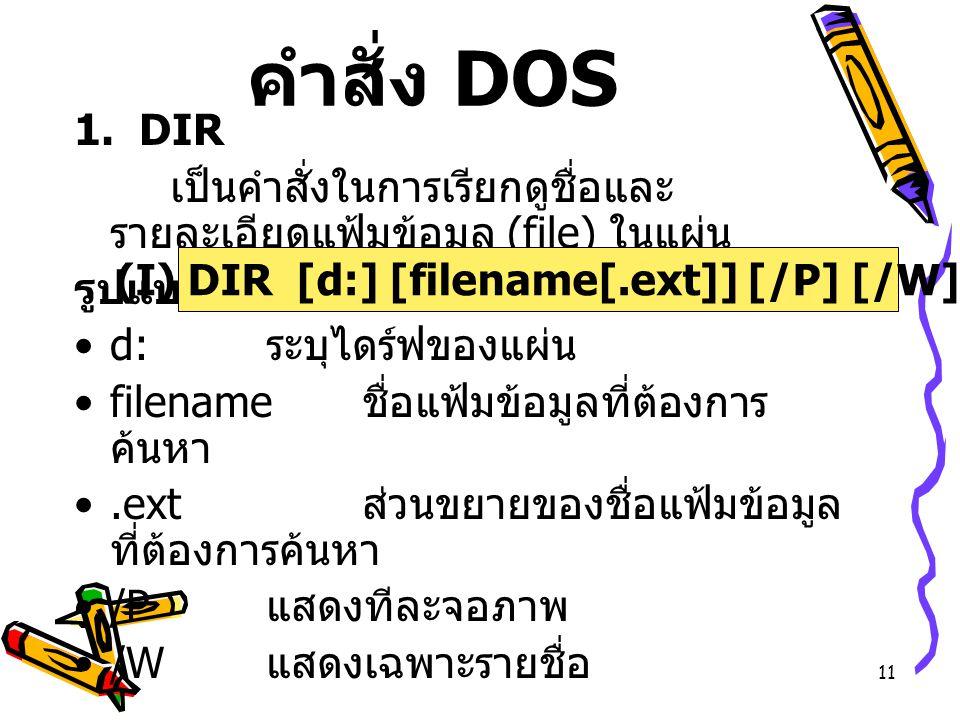 (I) DIR [d:] [filename[.ext]] [/P] [/W]